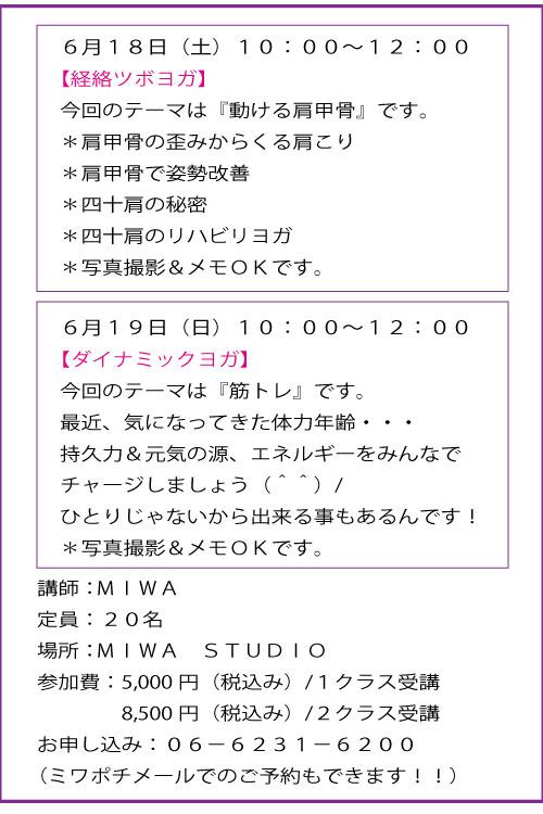 miwa studio